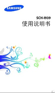 三星Galaxy S III 电信版 I939用户手册