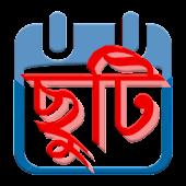 Bangladesh Holidays Calendar