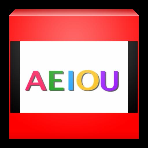AEIOU西班牙語