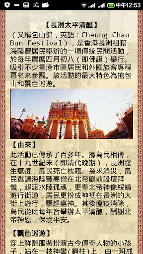 【免費旅遊App】香港非物質文化遺產-APP點子