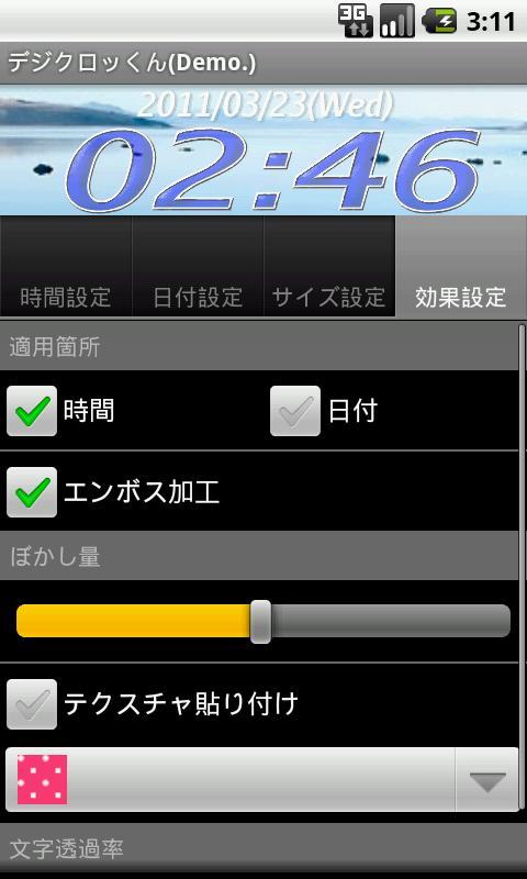 DigiClocKun Widget- screenshot