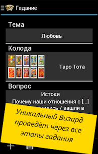 Tarot Divination for all: Full- screenshot thumbnail