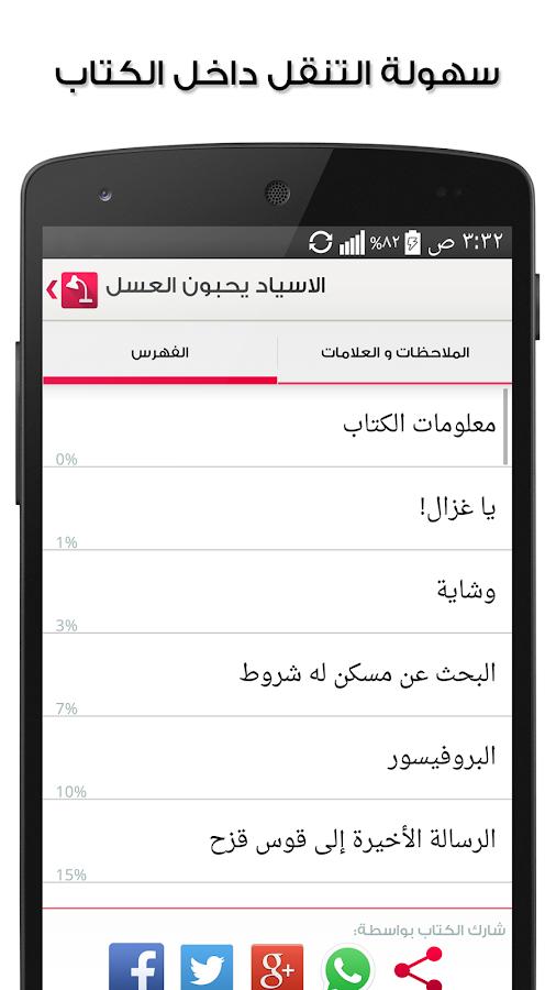 download Eneida