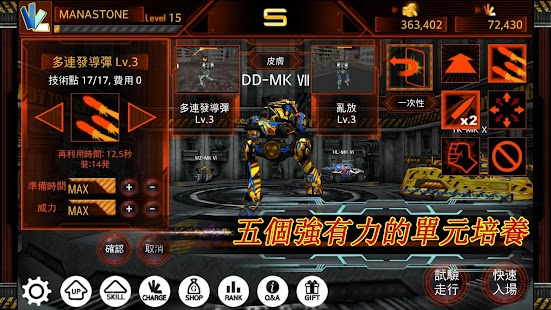 Metal Combat Arena for Kakao
