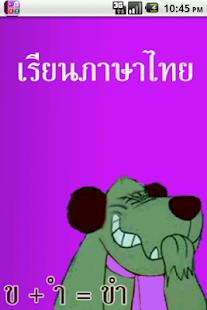 เรียนอ่าน ภาษาไทย บทที่ 3 - screenshot thumbnail
