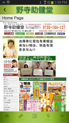 玩免費生活APP|下載野寺助健堂~江東区大島のポジティブ整体院~ app不用錢|硬是要APP