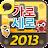 가로세로 낱말맞추기2013 logo