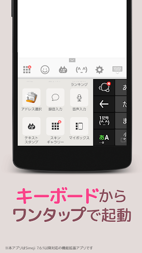 Simeji拡張アプリ ~電話帳から超簡単入力!~