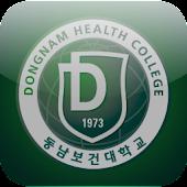 동남보건대학교