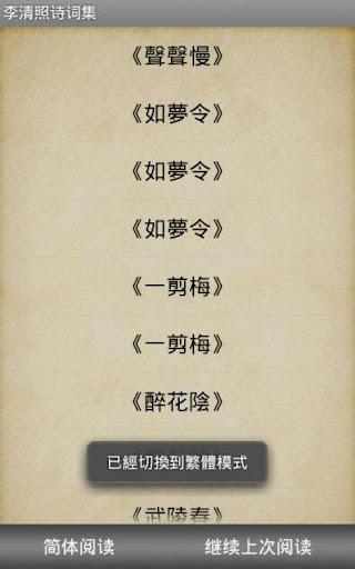 李清照詩詞集