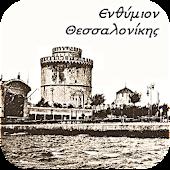Θεσσαλονίκη (Λεύκωμα)
