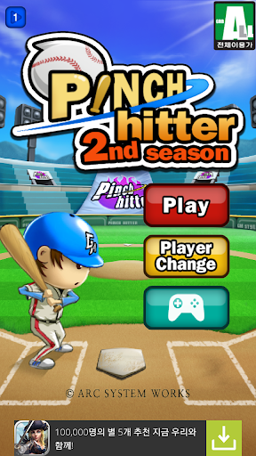 PINCH HITTER Season 2
