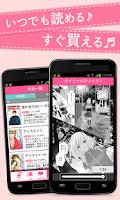 Screenshot of マーガレットBOOKストア! 無料でマンガ全巻試し読み!!