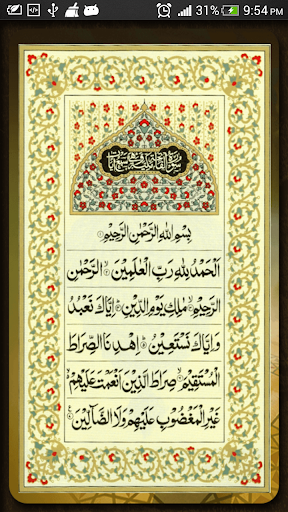 古蘭經為Android 書籍 App-愛順發玩APP