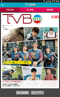 Screenshot of TVB Zone