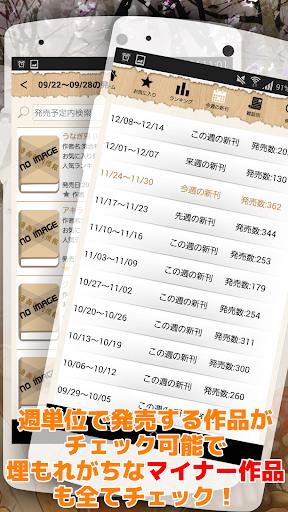 玩免費漫畫APP 下載漫画新刊情報   マンガ新刊発売日情報を無料でお届けします。 app不用錢 硬是要APP