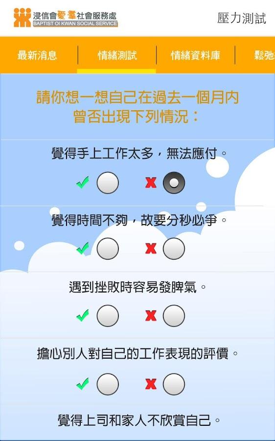 精神健康達人- screenshot