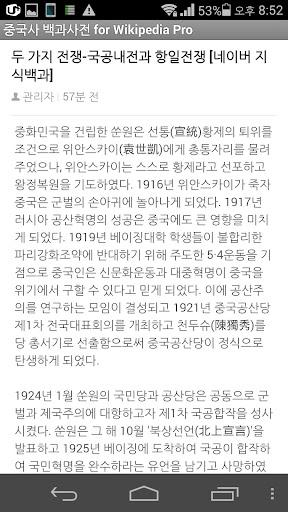 중국사 백과사전 for wikipedia