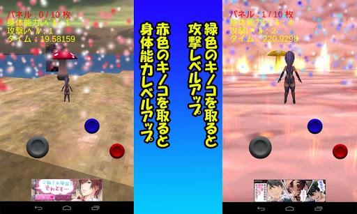 無料动作Appの萌え美少女アクション4 ミカサのドキドキアクション|記事Game
