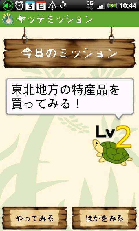The Mission- screenshot