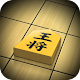Shogi [authentic board game]