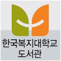 한국복지대학교 도서관 icon