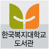 한국복지대학교 도서관