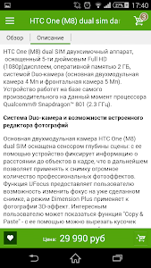 "Интернет-магазин ""HTC-online"" screenshot 5"