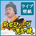 【勇者ヨシヒコと悪霊の鍵】仏_ボイス付きライブ壁紙Ver2 icon