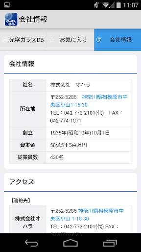 【免費生產應用App】オハラ光学データ-APP點子