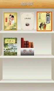 玩書籍App|古典文学之四大名著免費|APP試玩