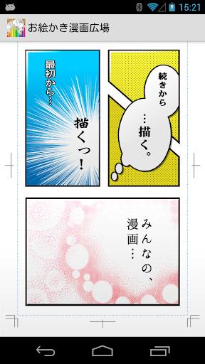 お絵かき無料漫画広場