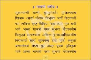 Screenshot of Gayatri Mantra and Chalisa