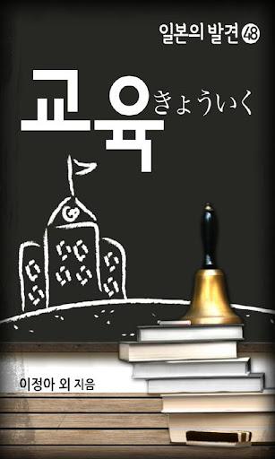 일본_교육