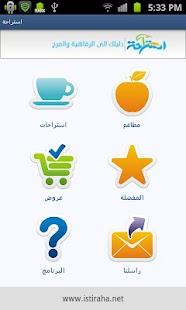 Istiraha- screenshot thumbnail