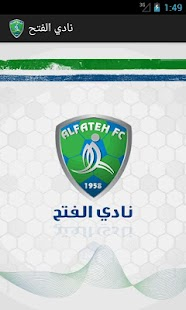 Fateh Club screenshot