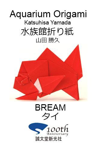 水族館折り紙11 【タイ】