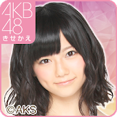 AKB48きせかえ(公式)島崎遥香-GL-