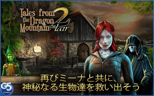 Tale of Dragon Mountain 2 Full