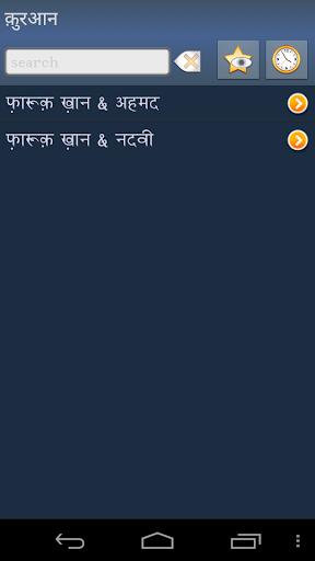 हिन्दी में कुरान