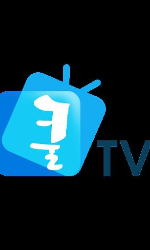 Live 개인 인터넷 실시간 방송 쿨티비