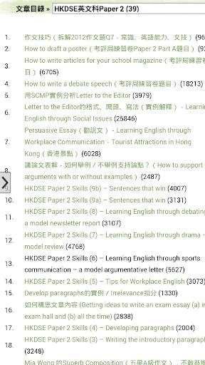 HKDSE 英文科筆記 香港中學文憑考試 Notes
