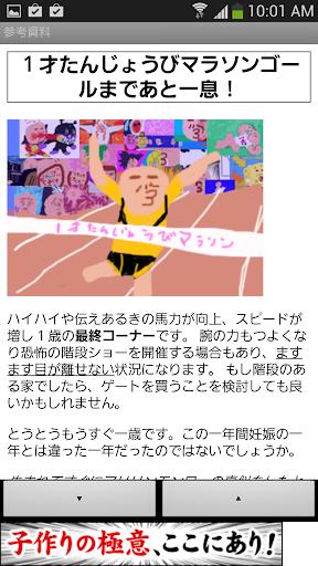 【免費醫療App】育児週刊パパ-APP點子