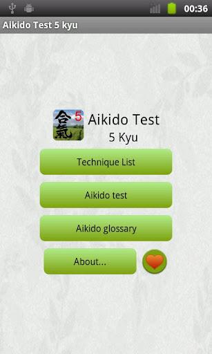 合気道試験5級
