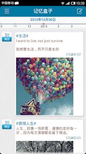 【免費工具App】記憶盒子(日記、筆記、記事、日程類軟件)-APP點子