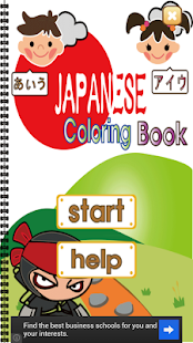 Japanese 日语单词学习
