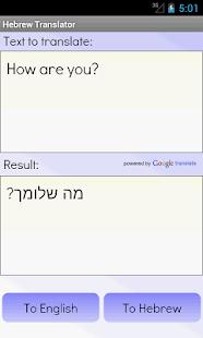 希伯來文翻譯