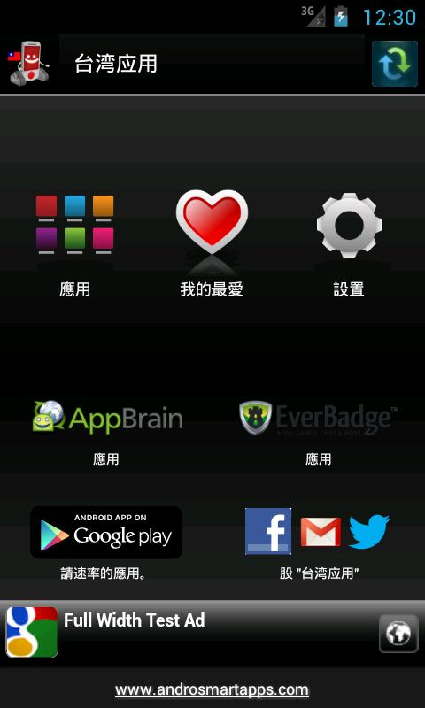 Taiwan Android - 台湾 - screenshot