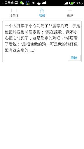 免費下載生活APP|愛看冷笑話 app開箱文|APP開箱王