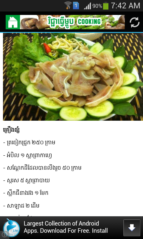 Khmer cooking android apps on google play khmer cooking screenshot forumfinder Choice Image